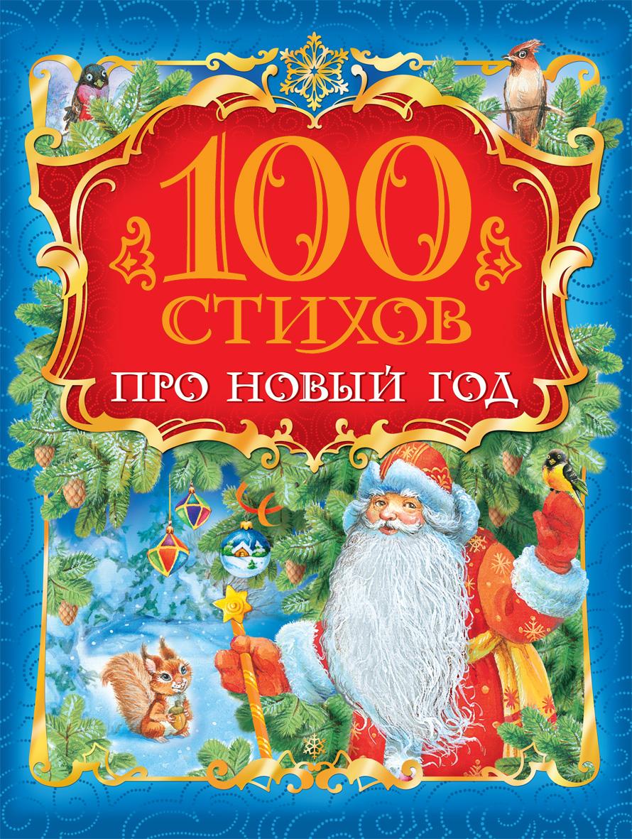 Купить 100 стихов про Новый год, Росмэн