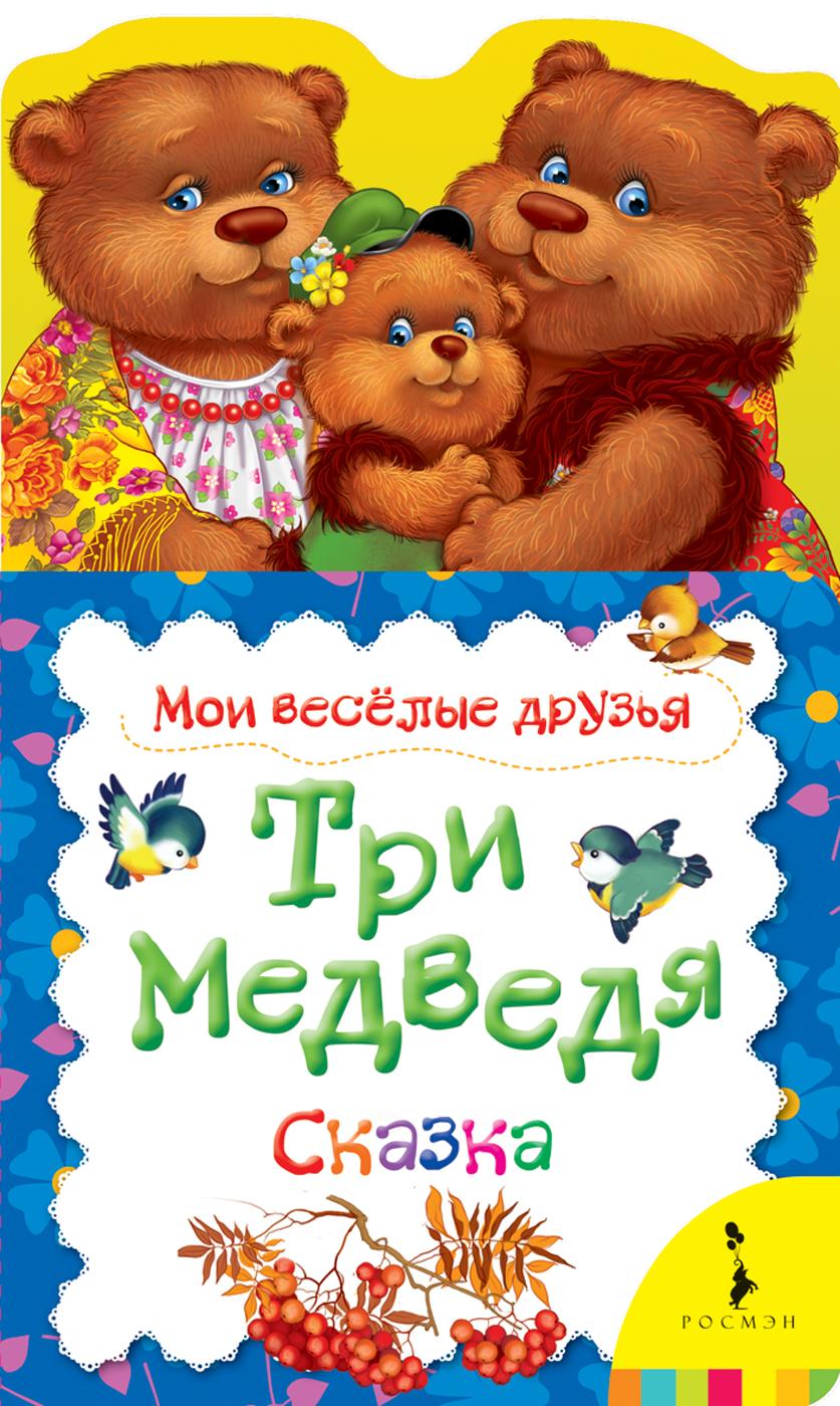 Книга - Три медведя. Мои веселые друзьяБибилиотека детского сада<br>Книга - Три медведя. Мои веселые друзья<br>