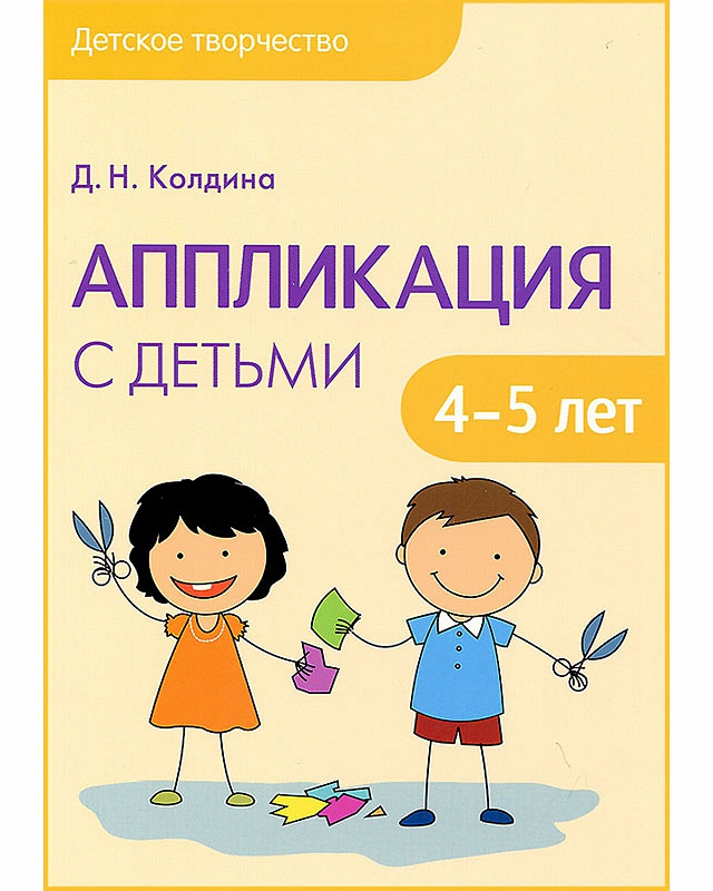 Книга Колдина Д. Н. - Аппликация с детьми 4-5 лет из серии Детское творчествоЧтение для родителей<br>Книга Колдина Д. Н. - Аппликация с детьми 4-5 лет из серии Детское творчество<br>