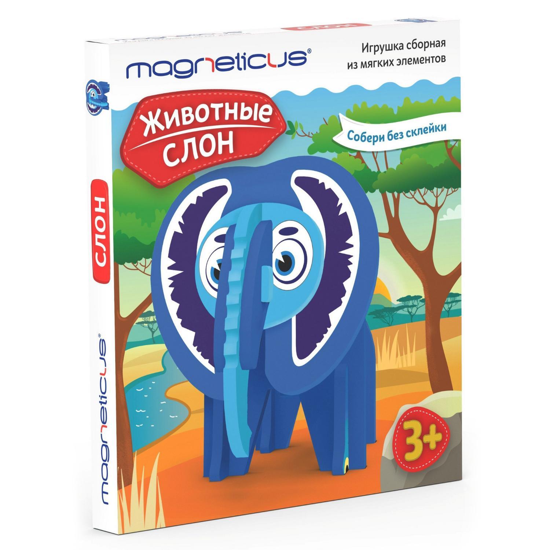 Купить Игрушка сборная из мягких элементов из серии Животные – Слон, MAGNETICUS