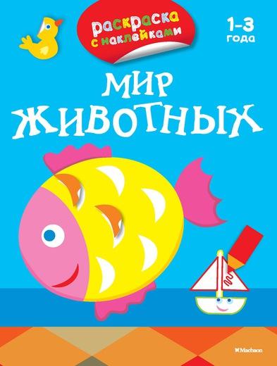 Книга из серии «Первые раскраски и наклейки» - «Мир животных»Развивающие наклейки<br>Книга из серии «Первые раскраски и наклейки» - «Мир животных»<br>