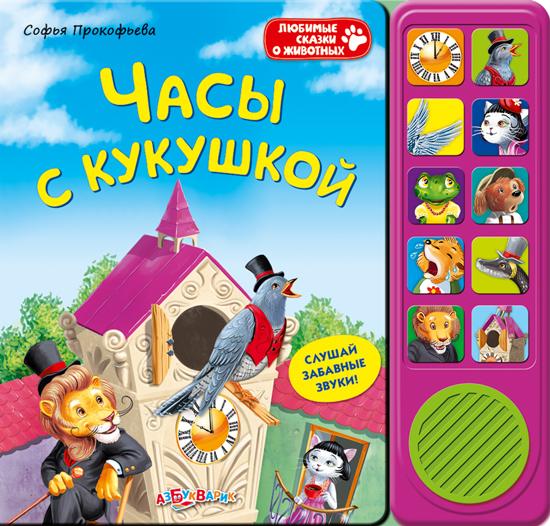 Купить Озвученная книга - Часы с кукушкой из серии Любимые сказки о животных, Азбукварик