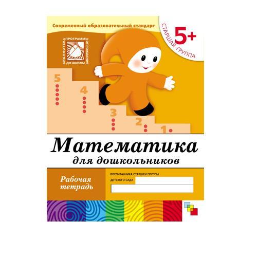 Рабочая тетрадь - Математика для дошкольников, от 5 лет, старшая группаОбучающие книги и задания<br>Рабочая тетрадь - Математика для дошкольников, от 5 лет, старшая группа<br>