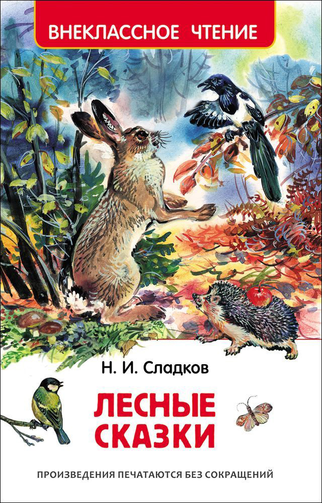 Книга ВЧ - Н. Сладков - Лесные сказки