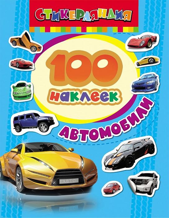 Набор наклеек «Автомобили» 100 штукНаклейки<br>Набор наклеек «Автомобили» 100 штук<br>