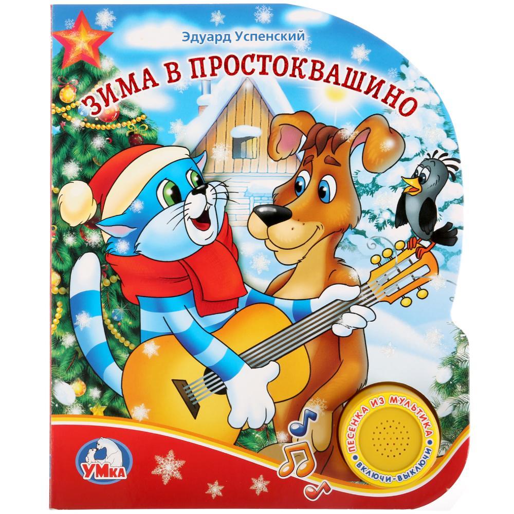 Купить Книга - Зима в Простоквашино. Э.Успенский, 1 кнопка с песенкой, Умка