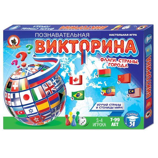 Настольная игра-викторина: Флаги, страны, городаВикторины<br>Настольная игра-викторина: Флаги, страны, города<br>
