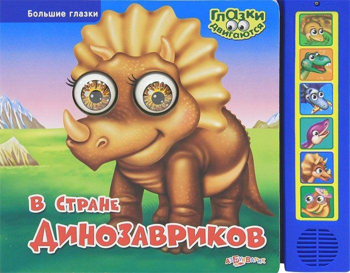 Озвученная книга - В стране динозавриков из серии Большие глазкиКниги со звуками<br>Озвученная книга - В стране динозавриков из серии Большие глазки<br>