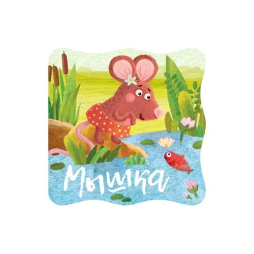 Книжки-малышки. МышкаКнижки-малышки<br>Книжки-малышки. Мышка<br>