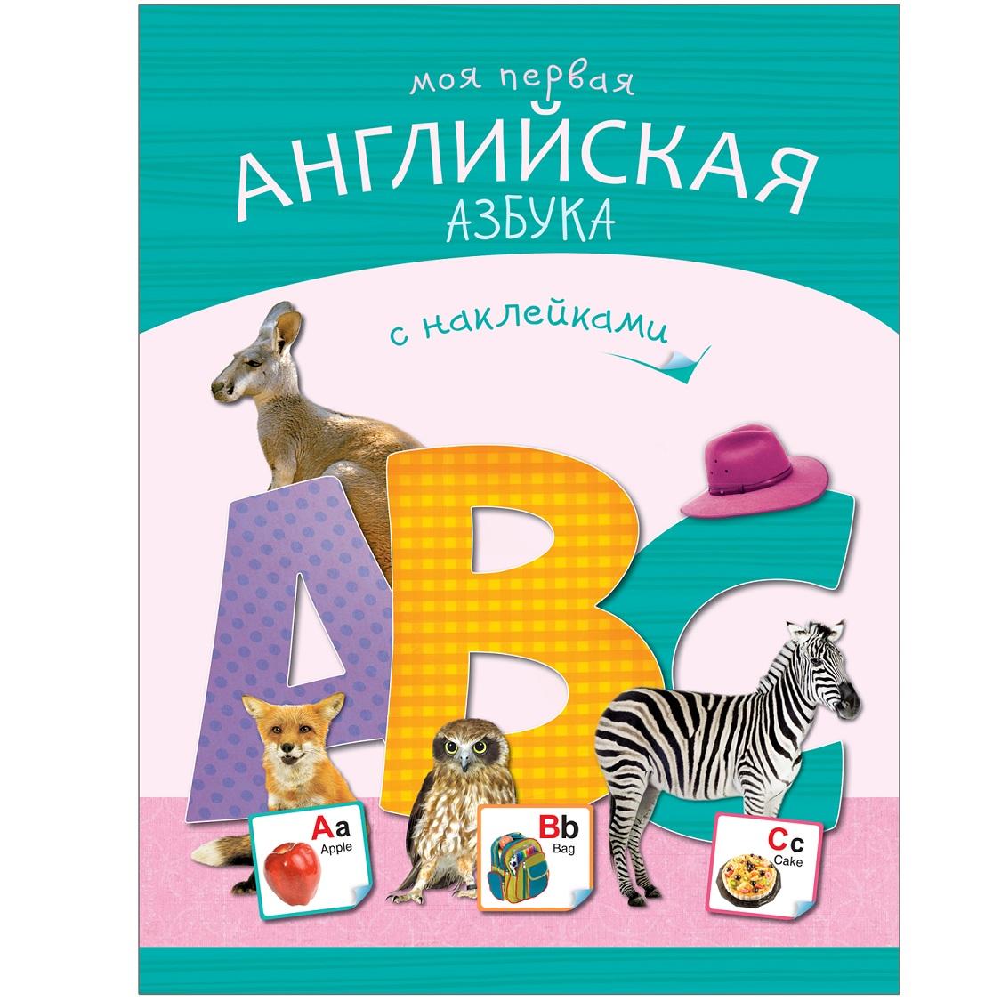 Купить Азбука с наклейками - Моя первая английская азбука, Мозаика-Синтез