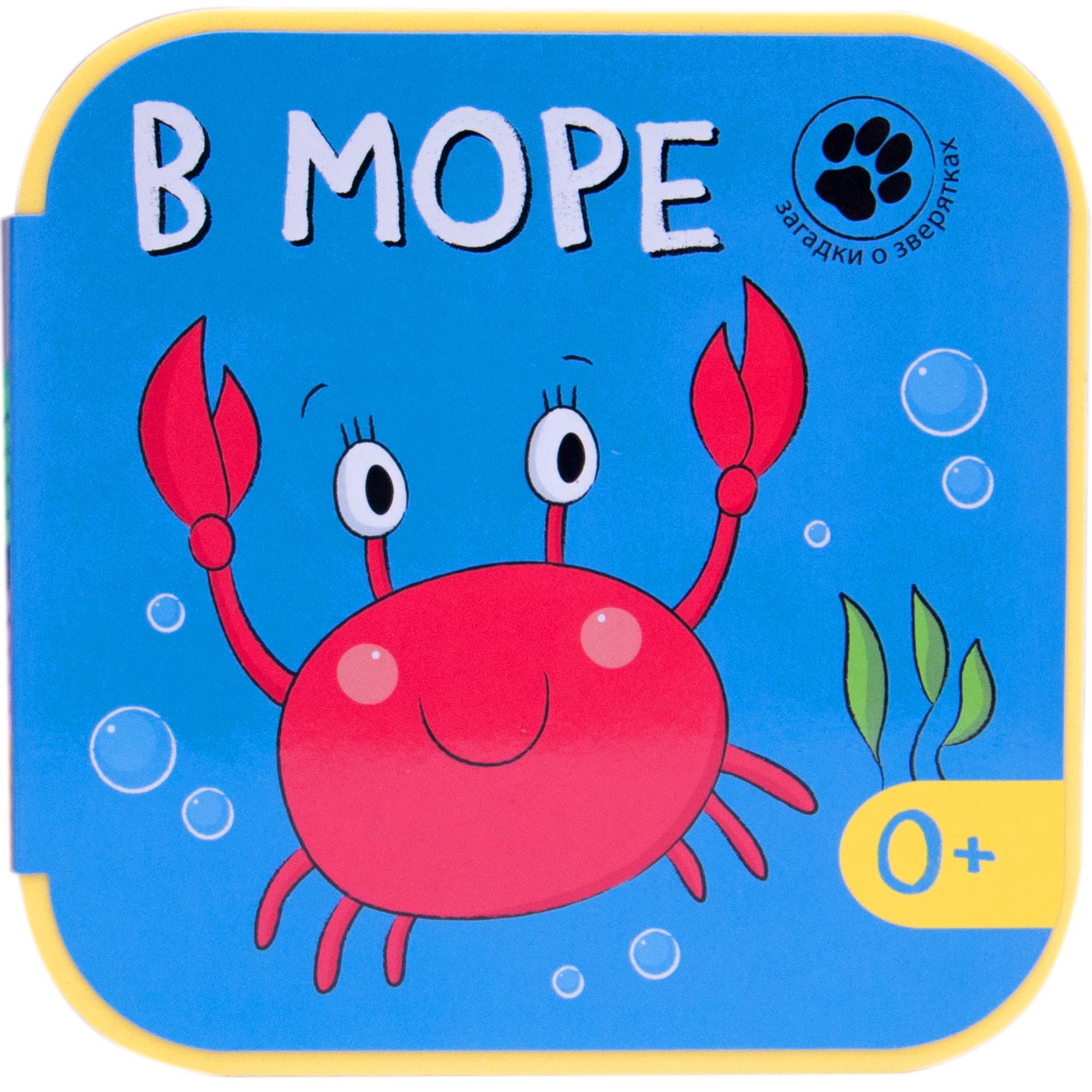 Книга из серии Загадки о зверятках - В мореКнижки-малышки<br>Книга из серии Загадки о зверятках - В море<br>