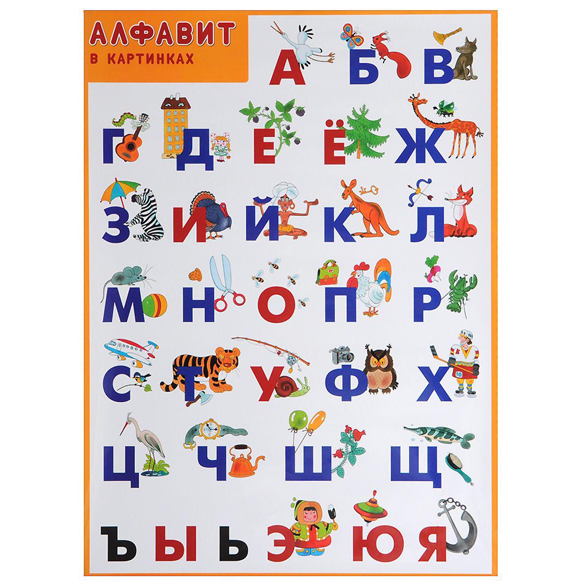Плакат - АлфавитУчим буквы и цифры<br>Плакат - Алфавит<br>