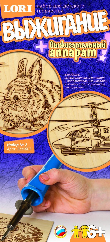 Набор для выжигания № 2 - Вертолет, Кролик с выжигательным аппаратомВыжигание по дереву<br>Набор для выжигания № 2 - Вертолет, Кролик с выжигательным аппаратом<br>