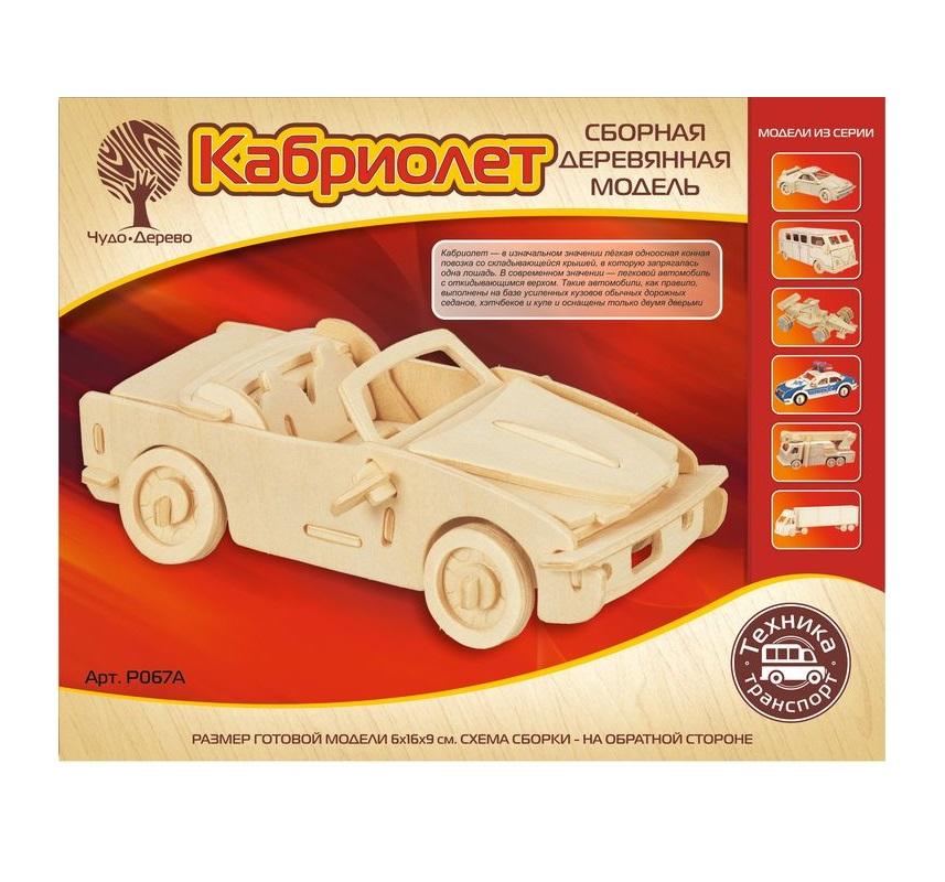 Модель деревянная сборная - Кабриолет, 2 пластиныПазлы объёмные 3D<br>Модель деревянная сборная - Кабриолет, 2 пластины<br>
