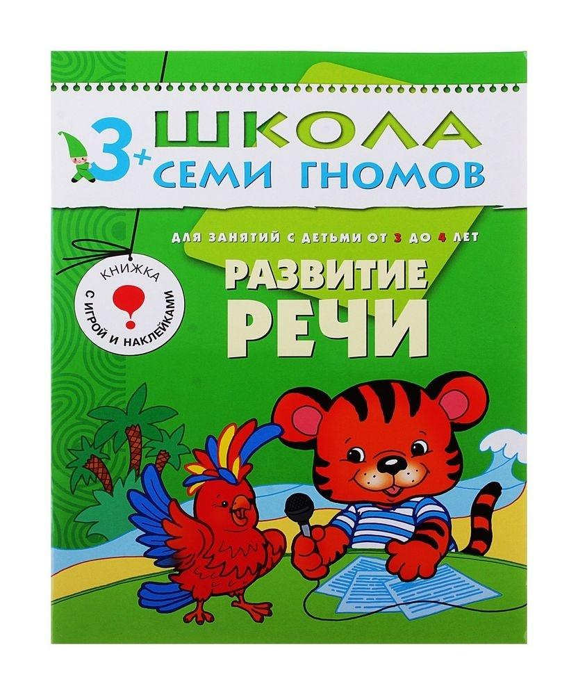 Книга Школа Семи Гномов - Развитие речи, четвертый год обученияРазвивающие пособия и умные карточки<br>Книга Школа Семи Гномов - Развитие речи, четвертый год обучения<br>