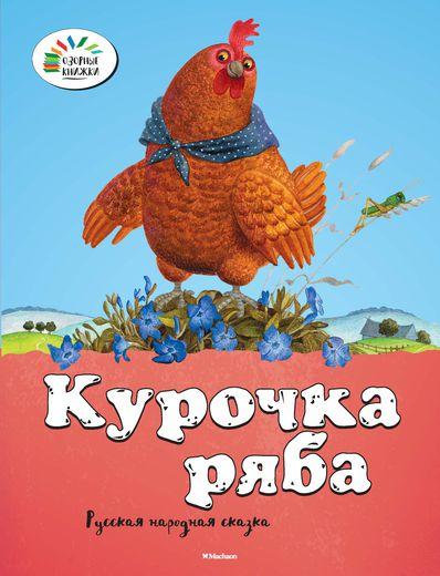 Купить Сказка из серии «Озорные книжки» - «Курочка Ряба», Махаон