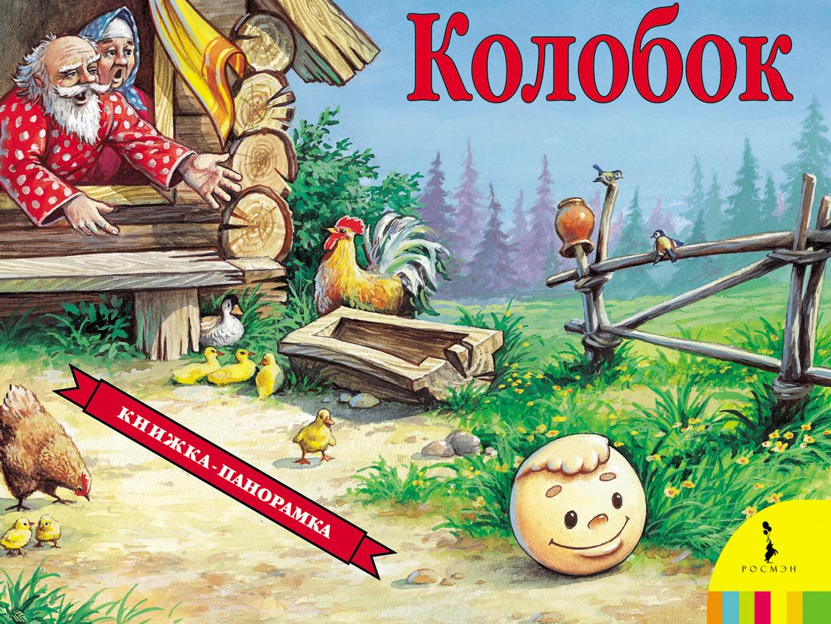 Книга с панорамным изображением «Колобок»Книги-панорамы<br>Книга с панорамным изображением «Колобок»<br>
