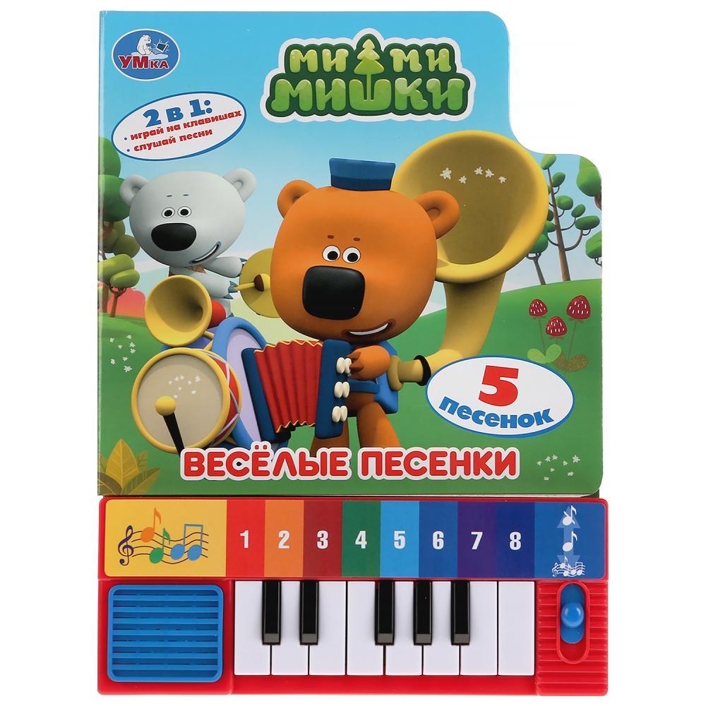 Купить Книга-пианино, 8 клавиш и песенки – Ми-ми-мишки. Веселые песенки, Умка