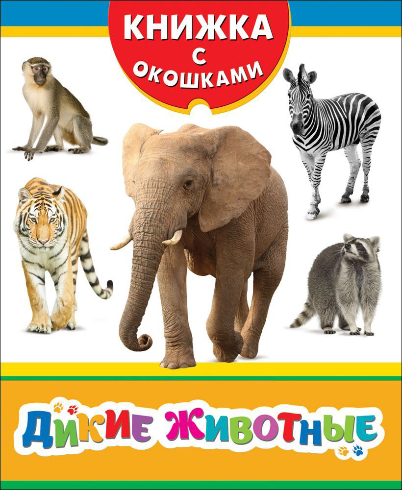 Книжка с окошками - Дикие животныеОбучающие книги. Книги с картинками<br>Книжка с окошками - Дикие животные<br>