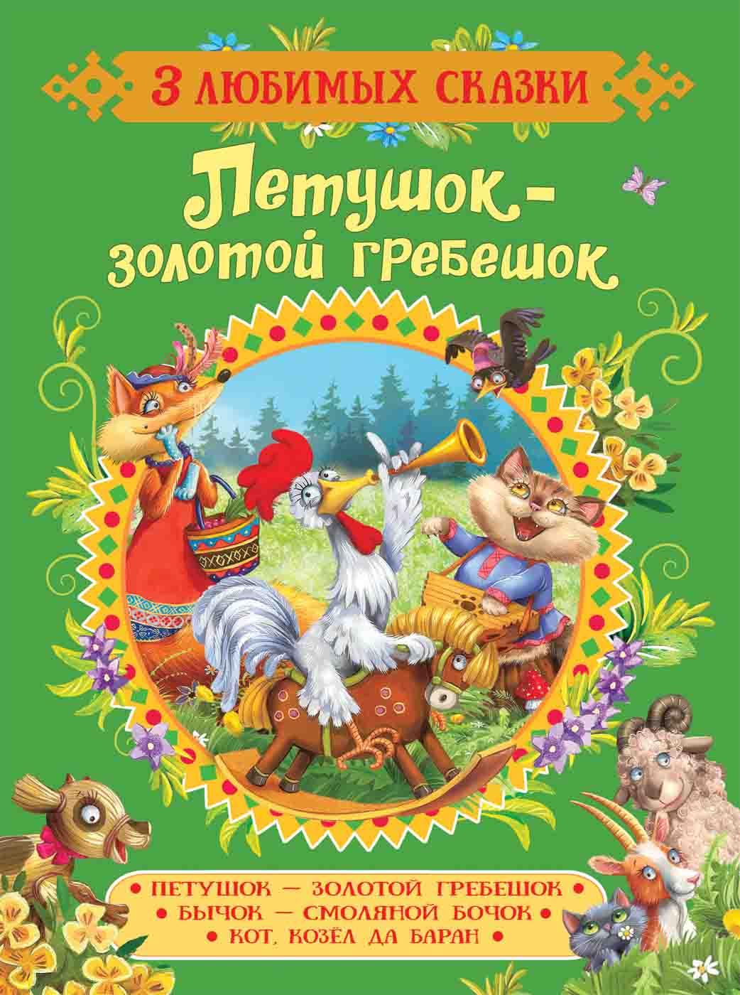 Купить Книга из серии 3 любимых сказки – Петушок-золотой гребешок Капица О. И., Толстой А. Н. и Мельниченко М.А., Росмэн