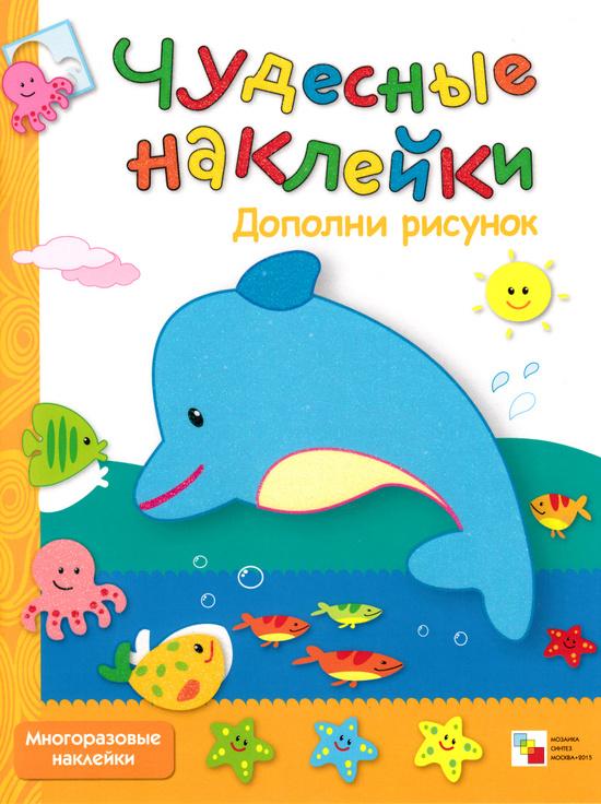 Книга из серии Чудесные наклейки - Дополни рисунок, для детей от 3 летРазвивающие наклейки<br>Книга из серии Чудесные наклейки - Дополни рисунок, для детей от 3 лет<br>