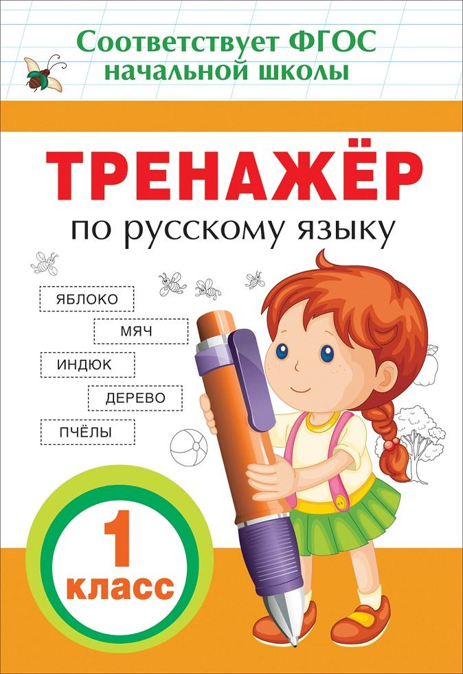 Тренажер по русскому языку, 1 классОбучающие книги и задания<br>Тренажер по русскому языку, 1 класс<br>