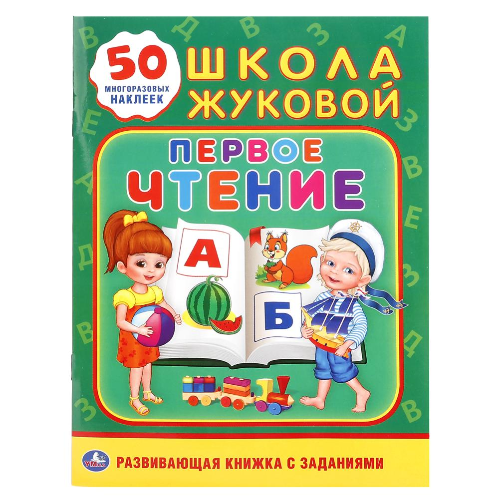 Купить Обучающая активити книжка - Школа Жуковой. Первое чтение, +50 наклеек, Умка