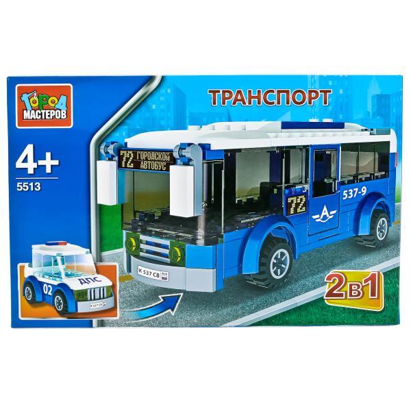 Купить Конструктор из серии Транспорт 2-в-1 Автобус и Полиция, 173 детали, Город мастеров