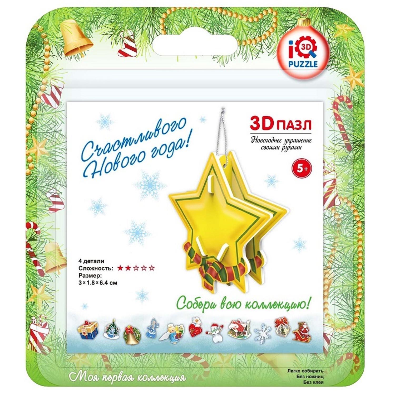 3D пазл – игрушка ЗвездочкаПазлы объёмные 3D<br>3D пазл – игрушка Звездочка<br>