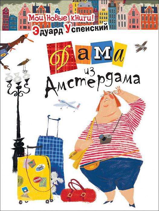Купить Книга – Дама из Амстердама, Успенский Э.Н., Росмэн