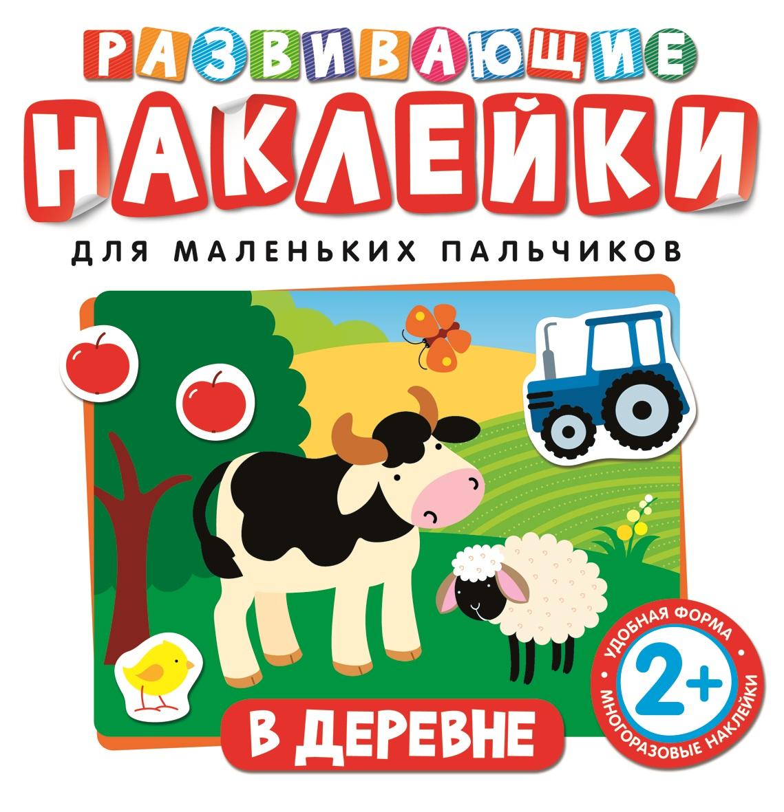 Развивающие наклейки «В деревне»Обучающие книги<br>Развивающие наклейки «В деревне»<br>