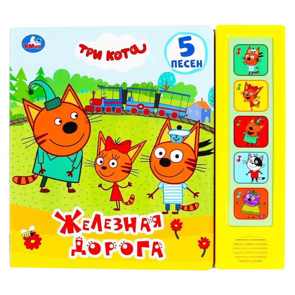 Книжка – Железная дорога. Три кота, 5 звуковых кнопок
