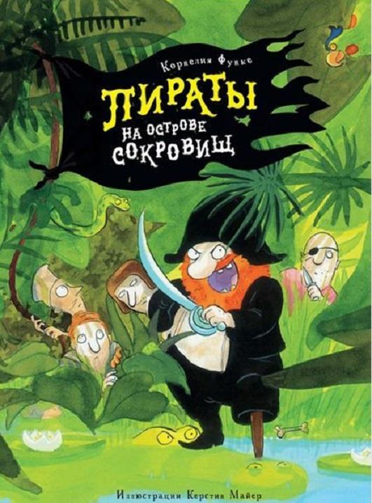 картинка Книга - Функе К. Пираты на острове сокровищ от магазина Bebikam.ru