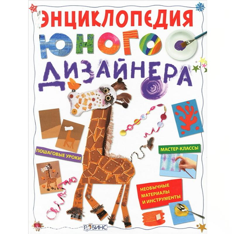 Книга «Энциклопедия юного дизайнера»Книги для детского творчества<br>Книга «Энциклопедия юного дизайнера»<br>