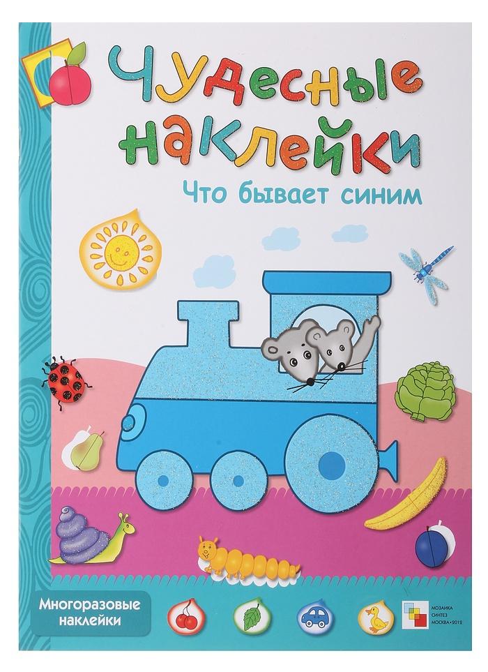 Чудесные наклейки - Что бывает синимЗадания, головоломки, книги с наклейками<br>Чудесные наклейки - Что бывает синим<br>