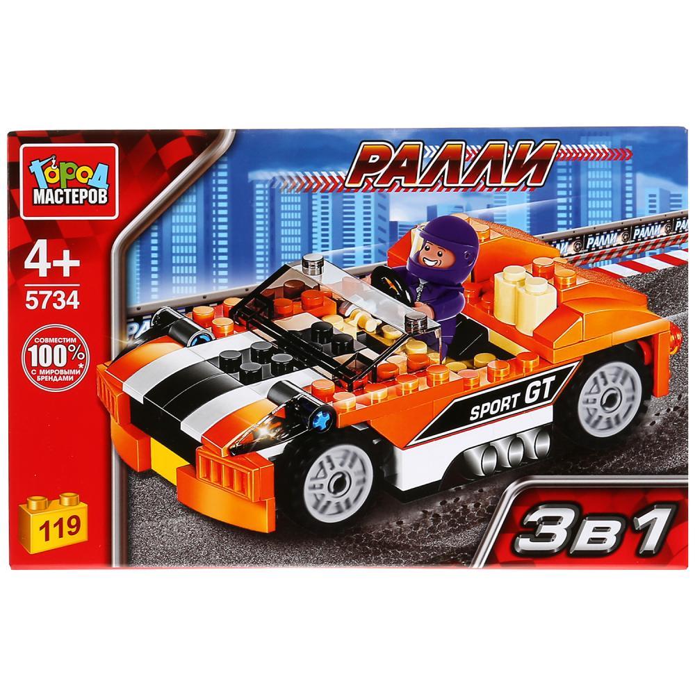 Купить Конструктор из серии Ралли - Спорткар 3 в 1, 119 деталей, Город мастеров