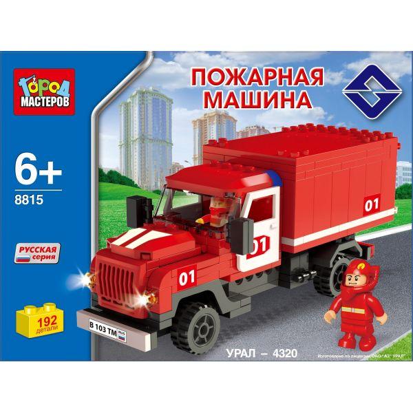 Купить Конструктор – Пожарная машина Урал, 192 детали, Город мастеров