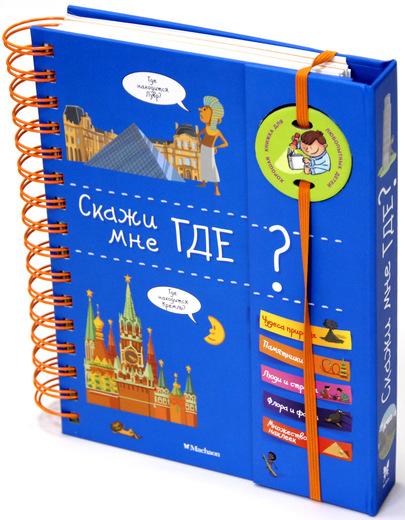 Детская энциклопедия «Скажи мне где?»Книга знаний<br>Детская энциклопедия «Скажи мне где?»<br>