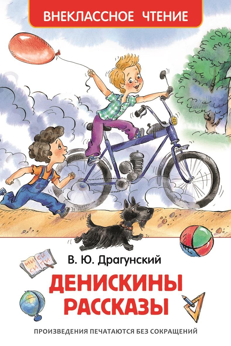 Книга  Драгунский В. «Денискины рассказы»Внеклассное чтение 6+<br>Книга  Драгунский В. «Денискины рассказы»<br>