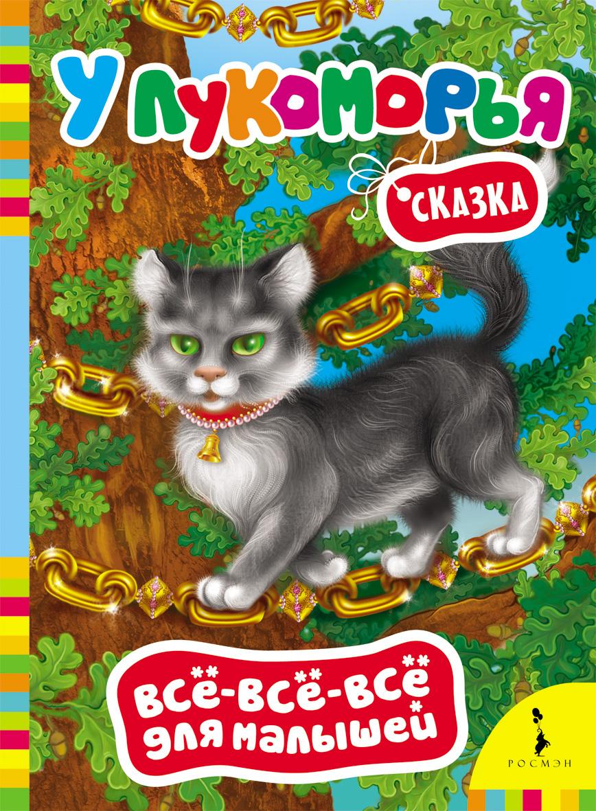 картинка У Лукоморья. Серия Все-все-все для малышей от магазина Bebikam.ru