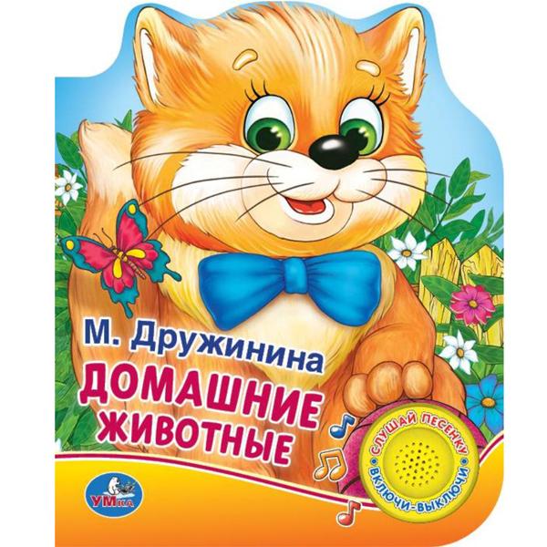 Книга - М. Дружинина - Домашние животные, 1 кнопка с песенкой sim)Книги со звуками<br>Книга - М. Дружинина - Домашние животные, 1 кнопка с песенкой sim)<br>