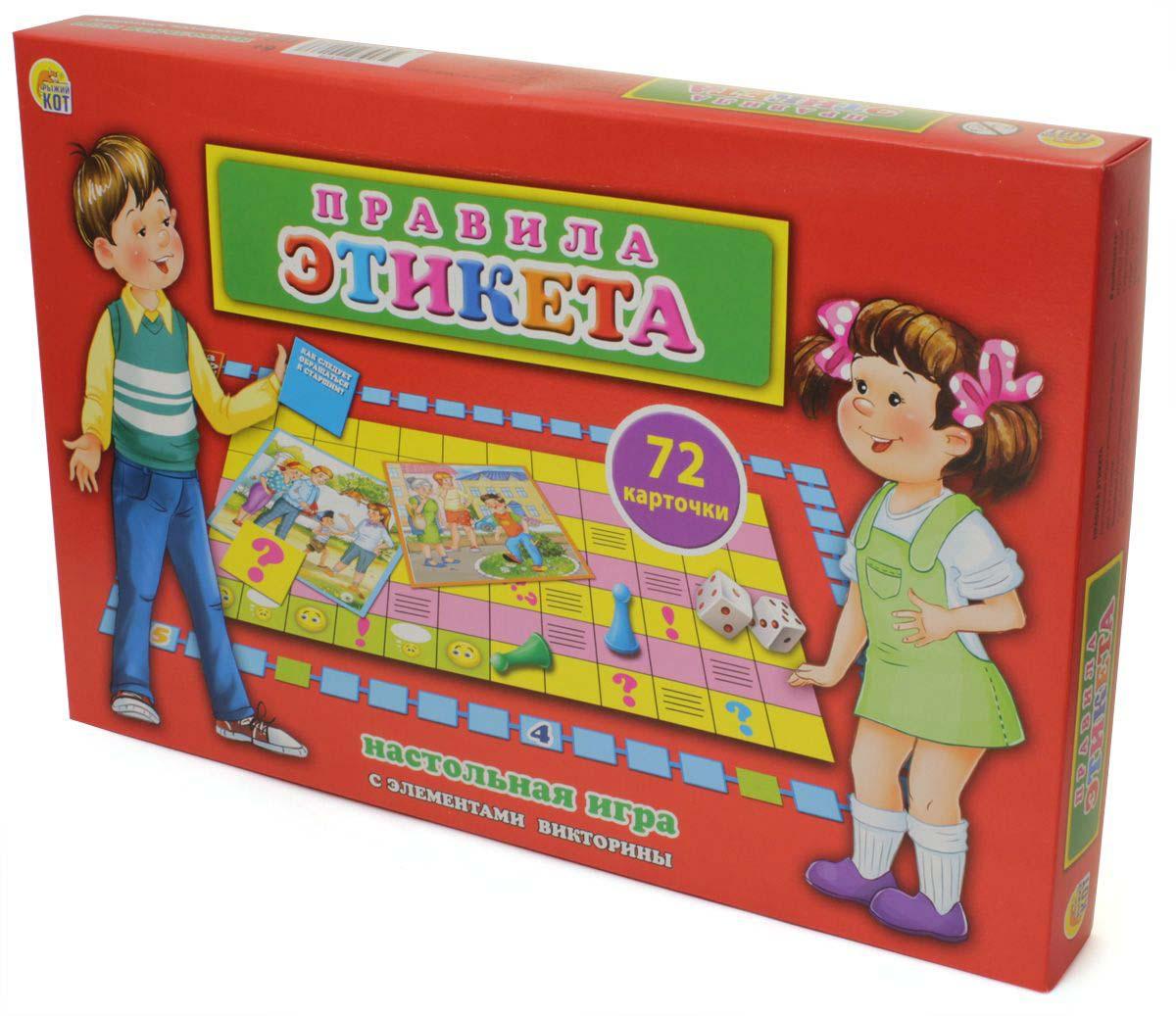 Настольная карточная игра - Викторина для малышей. Правила этикетаВикторины<br>Настольная карточная игра - Викторина для малышей. Правила этикета<br>