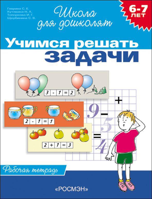 Рабочая тетрадь – Учимся решать задачи, 6-7 летОбучающие книги и задания<br>Рабочая тетрадь – Учимся решать задачи, 6-7 лет<br>