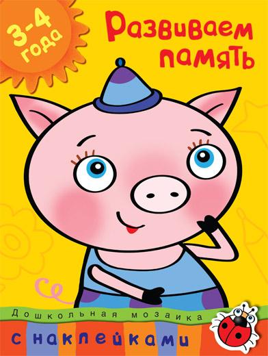 Купить Книга с наклейками Земцова О.Н. - Развиваем память - из серии Дошкольная мозаика для детей от 3 до 4 лет, Махаон