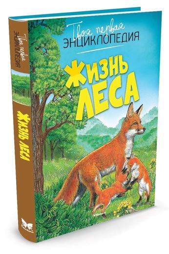 Купить со скидкой Твоя первая энциклопедия - Жизнь леса в новом оформлении
