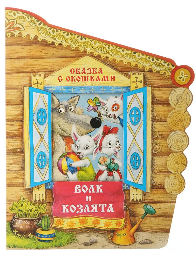 Сказка с окошками - Волк и козлятаБибилиотека детского сада<br>Сказка с окошками - Волк и козлята<br>