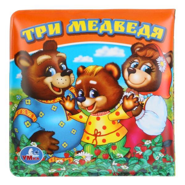Купить Книжка-раскладушка для ванной Три медведя, ИЗДАТЕЛЬСКИЙ ДОМ УМКА