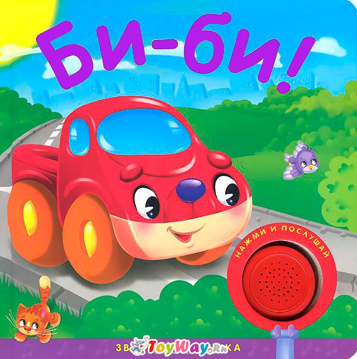 Книжка звуковая «Би-би!»Книги со звуками<br>Книжка звуковая «Би-би!»<br>