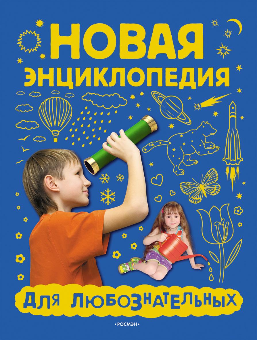 Новая энциклопедия для любознательныхДля детей старшего возраста<br>Новая энциклопедия для любознательных<br>