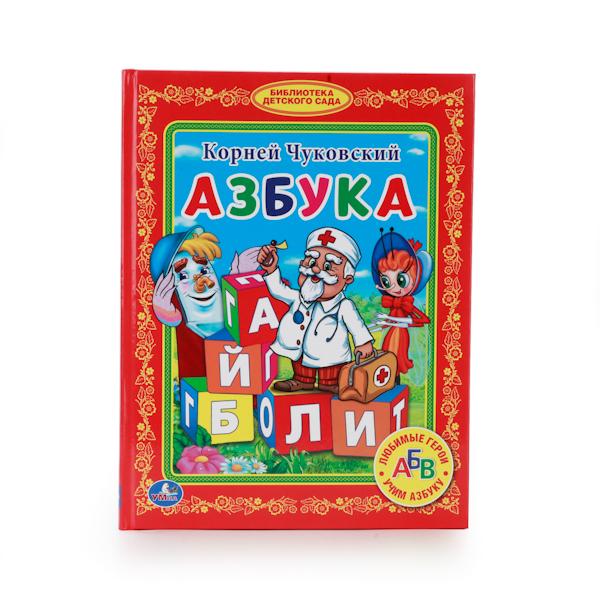 Книга в твердом переплете К. Чуковский. Азбука из серии Библиотека детского сада